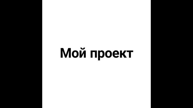 Видео от Ириши Андроновой