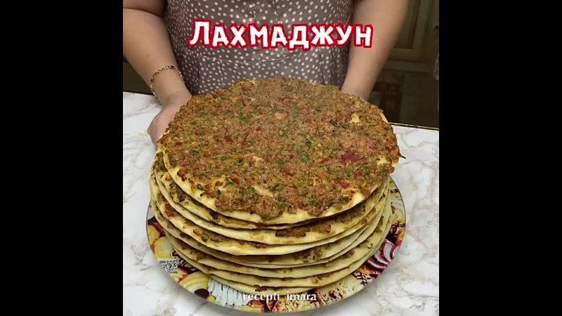Лахмаджун Турецкая кухня