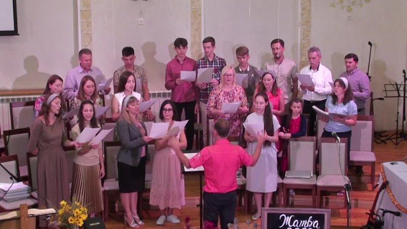 Тысячи лет пролетели как день хор Новороссийской Церкви Евангельских Христиан Баптистов