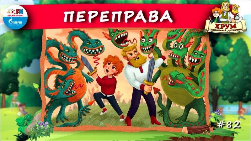 ↔️ Переправа ХРУМ или Сказочный детектив 🎧 АУДИО Выпуск 82
