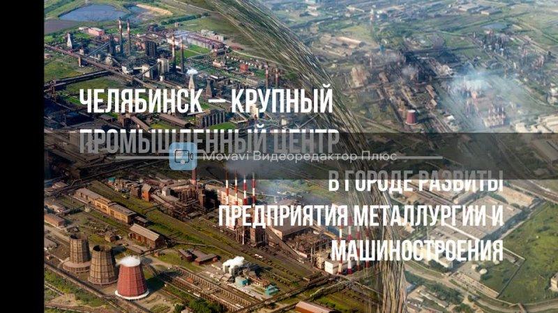 Челябинск промышленный 10м1 и 10м2 классы