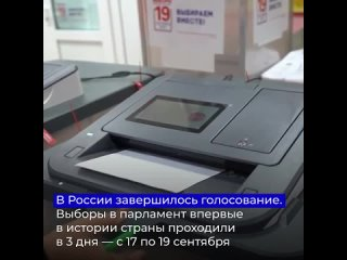 В России завершились выборы в Госдуму. Собрали сам...