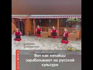 📺Сюжет китайского телевидения о деревне с русским ...