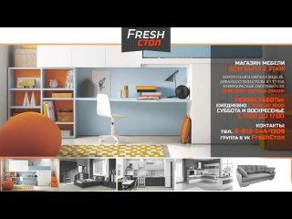‼ FreshСтол - магазин мебели в Доме быта, на 2-ом ...
