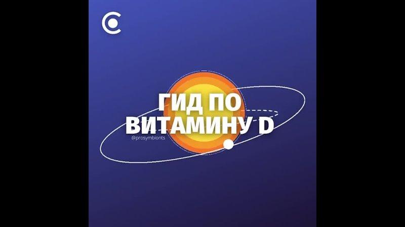 Видео от Симбионты Кутушова