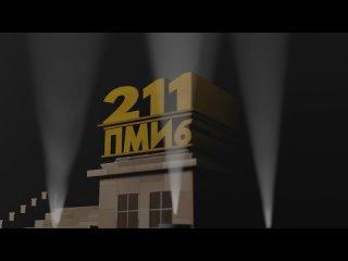 Видео на официальное посвящение первокурсника группы ПМИ. Наруто