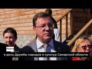 👏Уникальный проект Самарской области – «Парк дружбы народ...