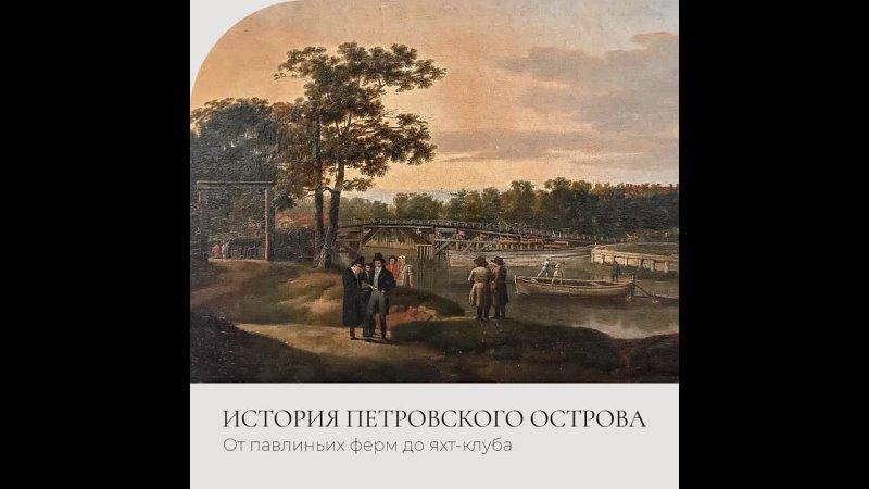 История Петровского острова