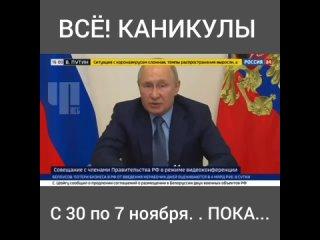 ⚡️Владимир Путин поддержал введение нерабочих дней...