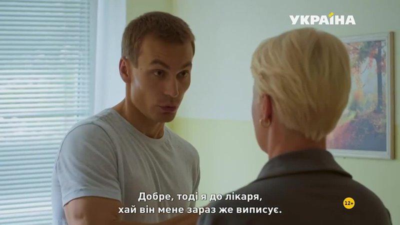 Алмазная корона 4 серия 2021 Мелодрама Украина