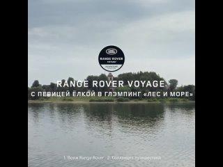 Range Rover Voyage | C певицей Елкой в глэмпинг «Лес и Море»