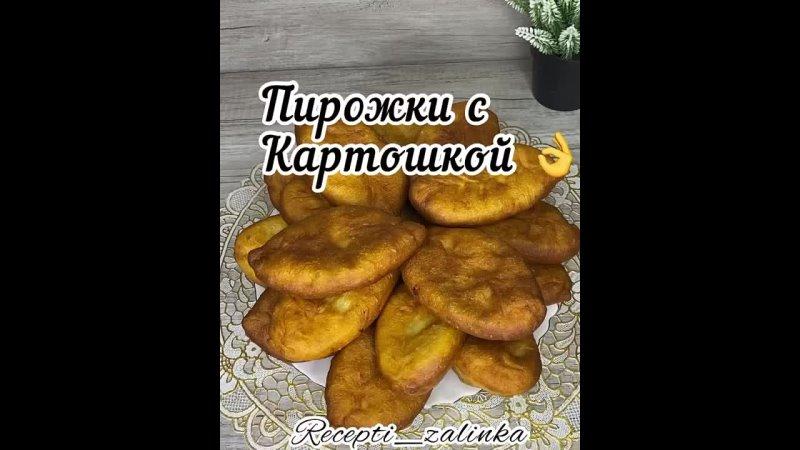Пирожки с картошкой 👌