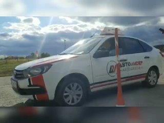 Видео от Автомотошкола Автолидер Нижнекамск