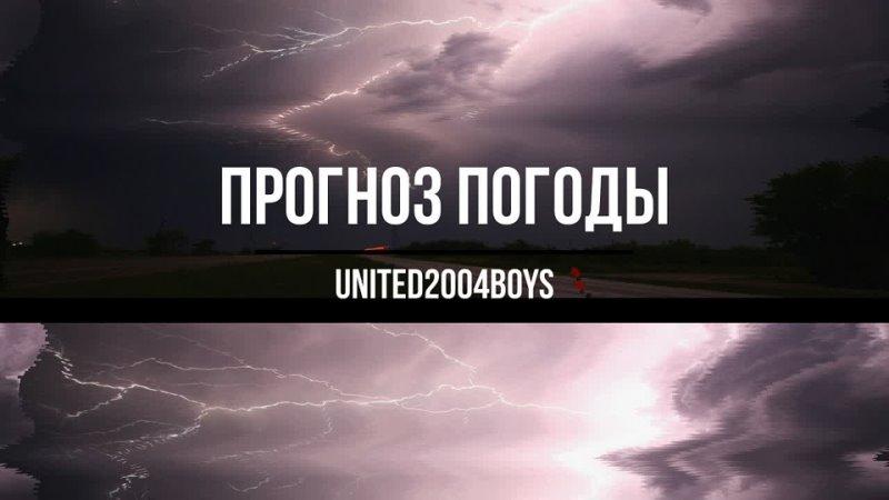 Видео от United 2004 Boys ну вы их знаете