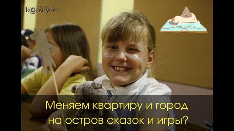 Видео от Центр детского отдыха Компунет
