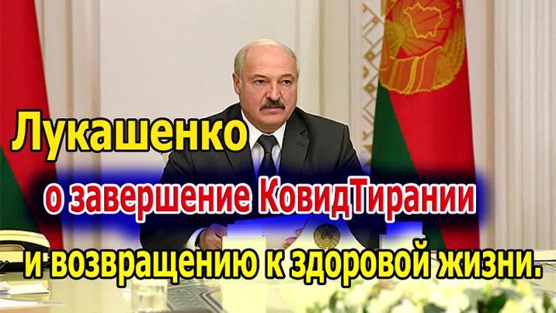 Лукашенко о завершении КовидТирании и возвращению к нормальной жизни