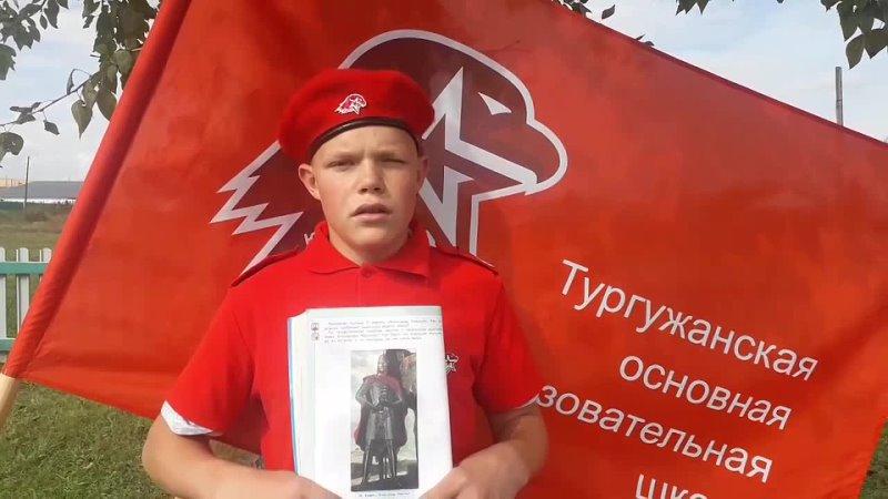 Юнармеец Ивашкевич Руслан принял участие во Всерросийском конкурсе