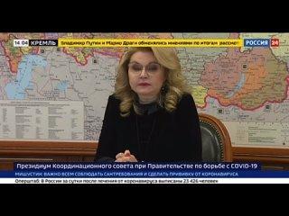 ⚡ Голикова на президиуме Координационного совета п...