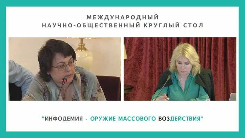 Round table No 1 All Russian vaccination or a threat to national security 02 02 2021 abbreviated version 31 min