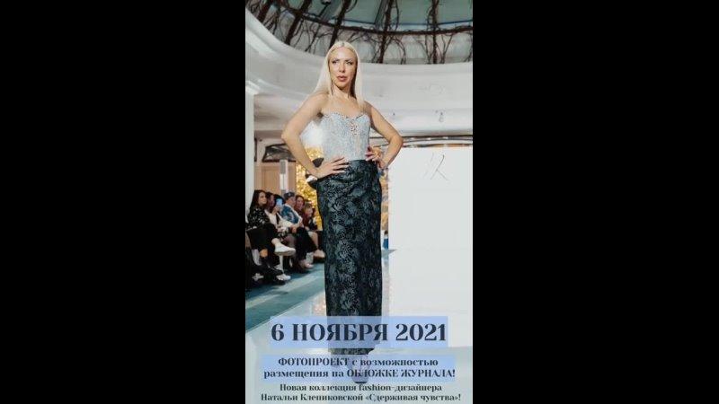Видео от Журнал MODA ART in Russia
