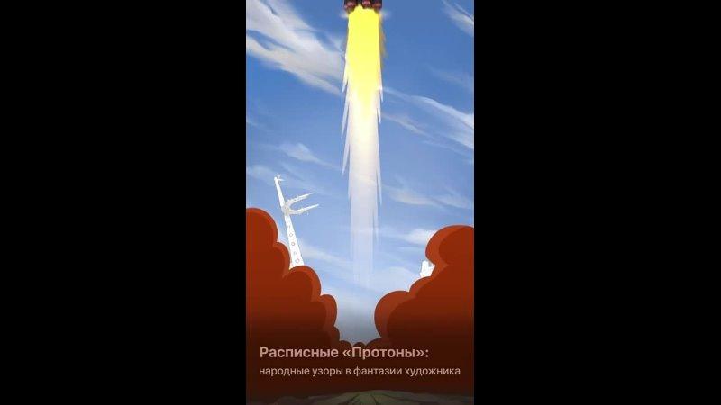 Видео от Pro космос