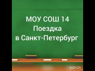 Видео от МОУ СОШ № 14 г. Электрогорск