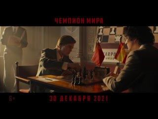 Чемпион мира (2021) - Русский трейлер