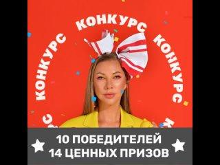 [club163150364 Наталия Иванова] подарит 🧨 10 супер призов...