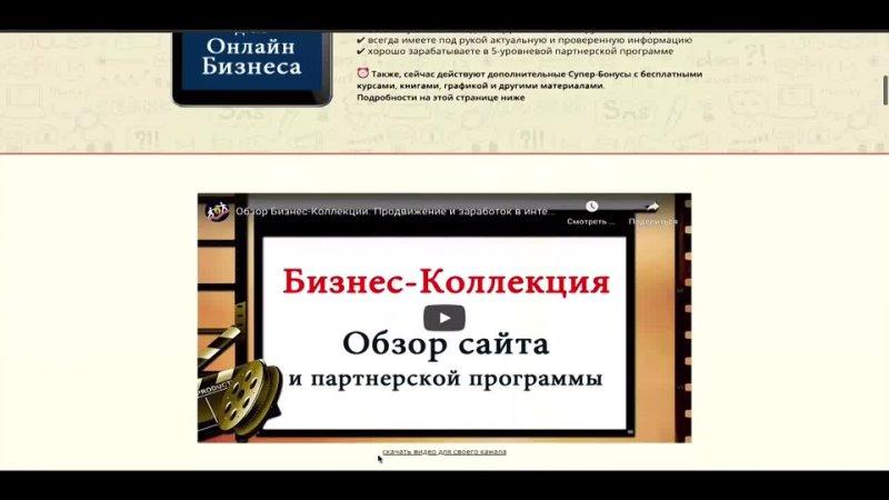 Видео от Геннадий Малецкий Успех вместе Бизнес и здоровье