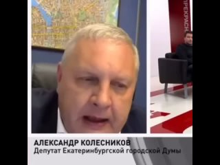 Депутат гордумы Екатеринбурга Александр Колесников...