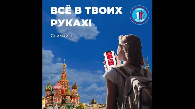 Видео от СРОО Народный КОНТРОЛЬ