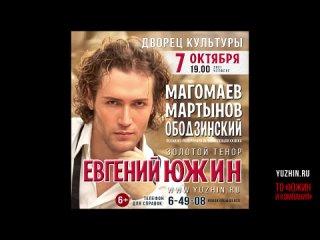 Евгений Южин в Новокуйбышевске