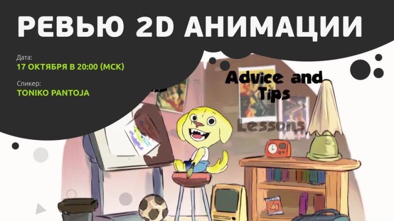 Видео от обучение анимации