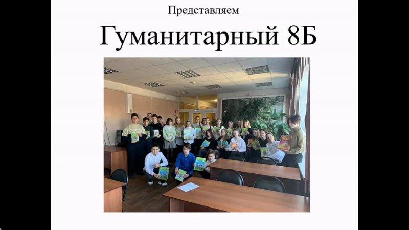 8 гуманитарный класс 1 mp4