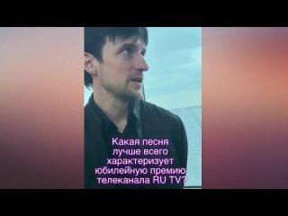 Дима Колдун про Премию RuTV