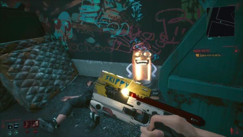 Skippy Cyberpunk 2077 PS5