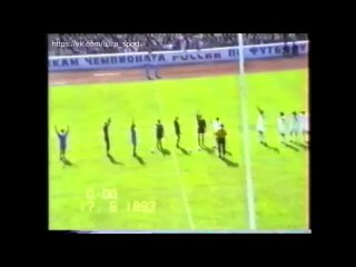 Океан (Находка) 1-0 Динамо (Москва) 17 июня 1993