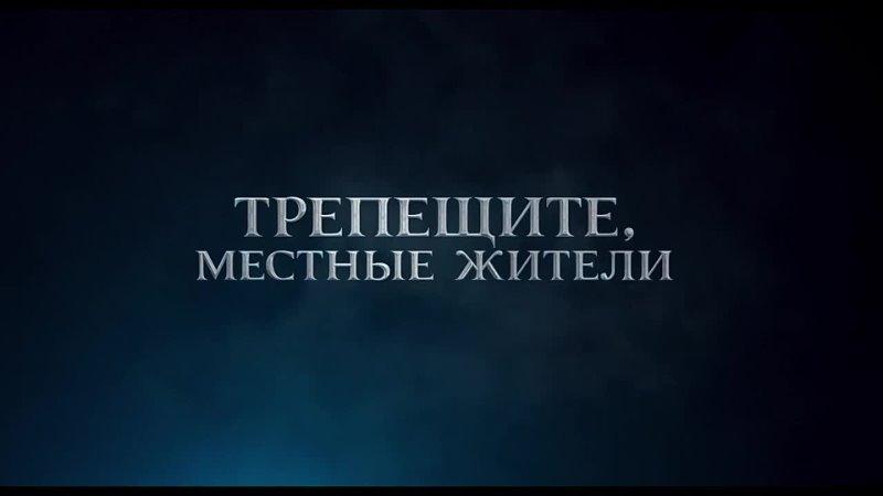 СЕМЕЙКА АДДАМС 2꞉ ГОРЯЩИЙ ТУР Русский трейлер 2 2021 Оскар Айзек Шарлиз Терон Мультфильм HD
