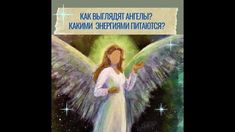 Пост Послания Ангелов 1 mp4