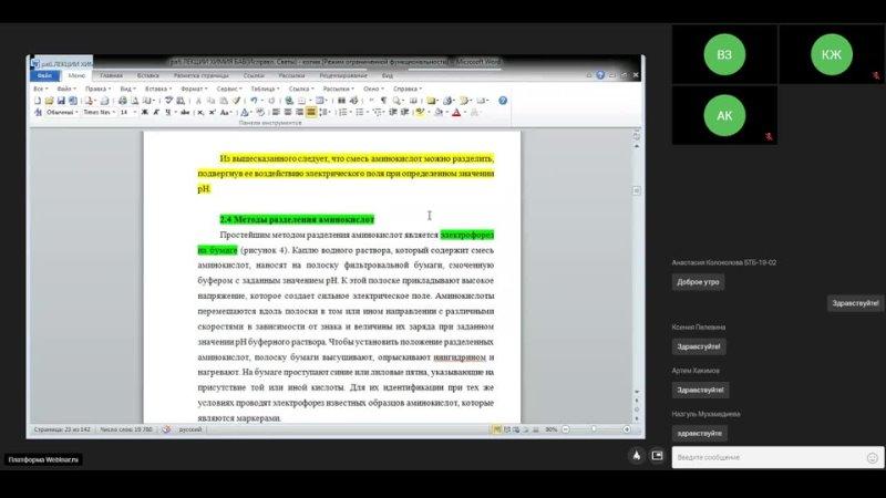 Лекция № 6 1 Методы разделения аминокислот Химия биологически активных веществ