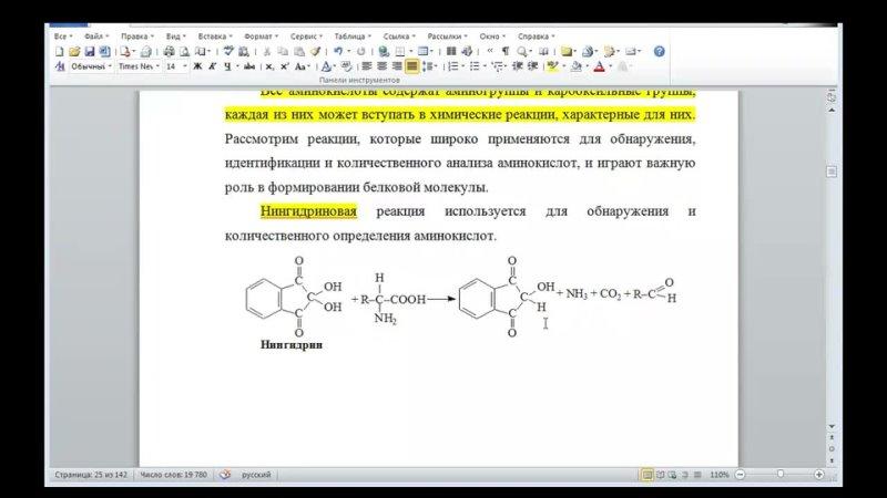 Лекция № 6 2 Методы разделения аминокислот Химия биологически активных веществ