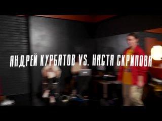 Домашние батлы   Hip-Hop Pro 1x1 semifinal   Андрей Курбатов и Настя Скрипова