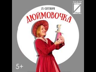 "Видео от Театр "" Куклы и Люди"" г. Лобня"