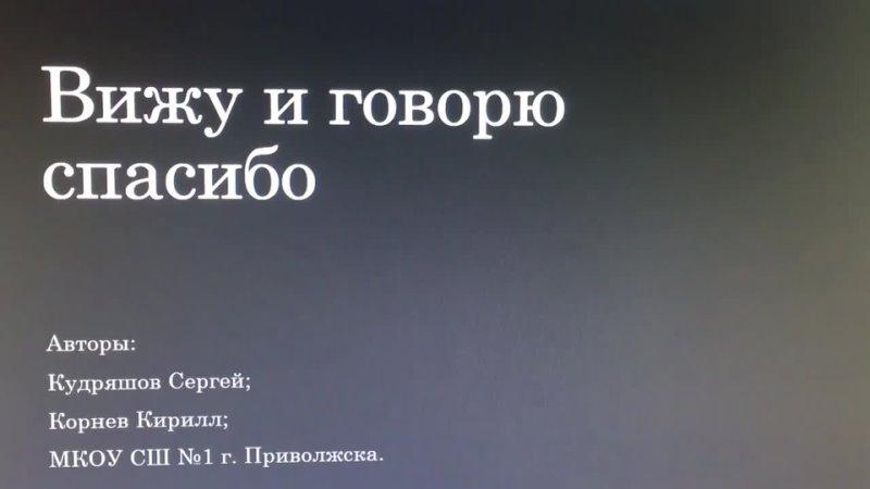 Видео от МКОУ СШ №1 г Приволжска