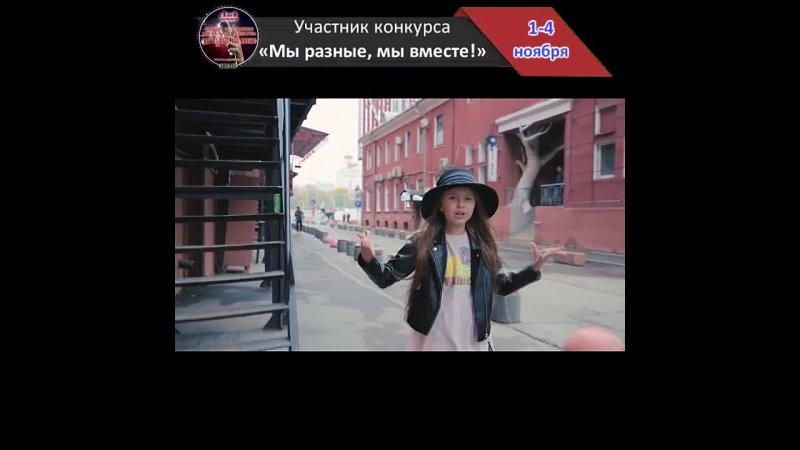 Видео от Вокальный конкурс Мы разные мы вместе