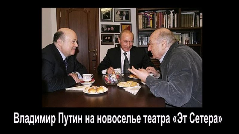 Михаил Жванецкий рассказывает Владимир Путин на новоселье театра Эт Сетера