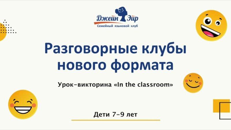 Урок викторина In the classroom