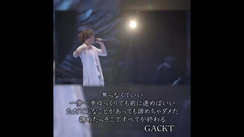 GACKTstagram 18 09 2021