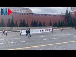 На Красной площади группа смельчаков сегодня развернула б...