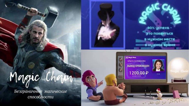 Magic Chain безграничные магические способности